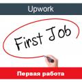 Upwork первая работа