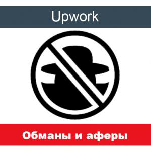 Upwork обманы и аферы