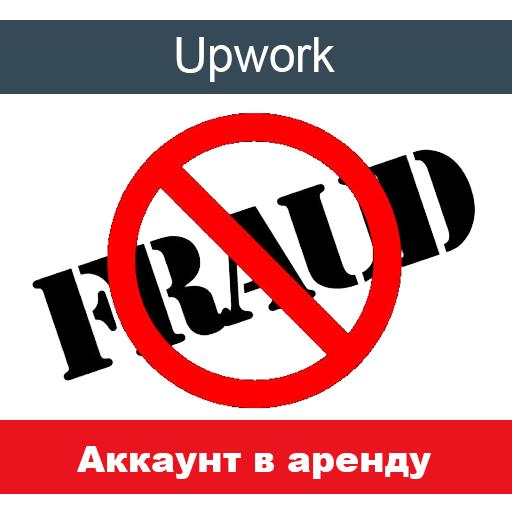 Upwork аккаунт в аренду или продажа